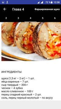 Рецепты из рыбы screenshot 2