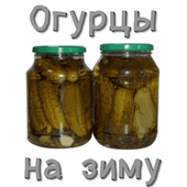 Огурцы на зиму icon