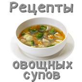 Овощные супы icon