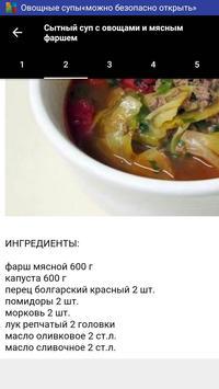 Овощные супы poster