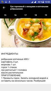 Овощные супы screenshot 1