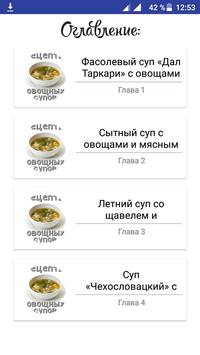 Овощные супы screenshot 2