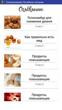 Лечебное питание poster