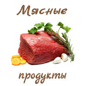 Мясные продукты icon
