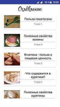 Мясные продукты poster