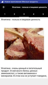 Мясные продукты apk screenshot