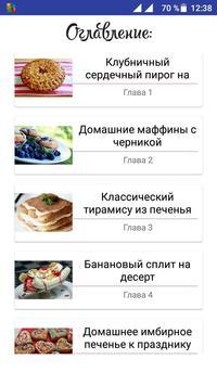 Рецепты на свадьбу poster
