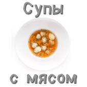 Супы с мясом icon