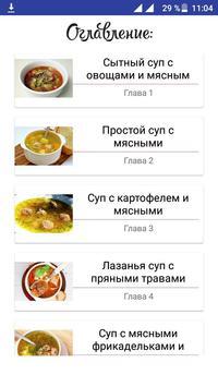 Супы с мясом poster