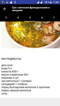 Супы с мясом screenshot 1