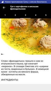Супы с мясом screenshot 2