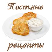 Постные рецепты icon