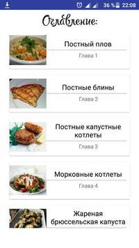 Постные рецепты poster