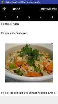 Постные рецепты screenshot 1
