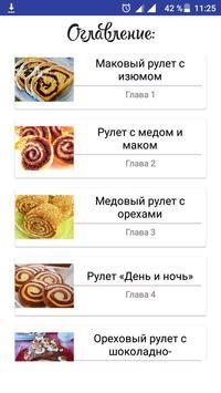 Рецепты рулетов poster