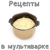 Рецепты в мультиварке icon