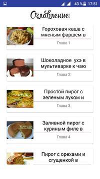 Рецепты в мультиварке poster