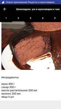 Рецепты в мультиварке apk screenshot