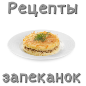 Рецепты запеканок icon
