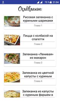 Рецепты запеканок poster