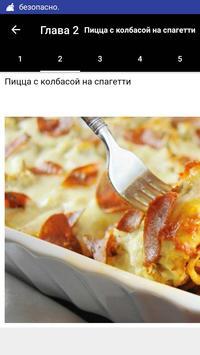 Рецепты запеканок screenshot 2