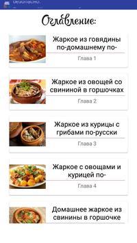 Рецепты. Жаркое poster