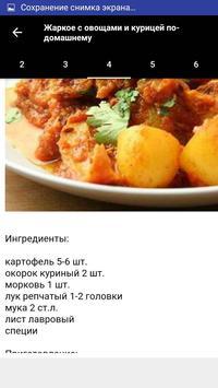 Рецепты. Жаркое screenshot 1