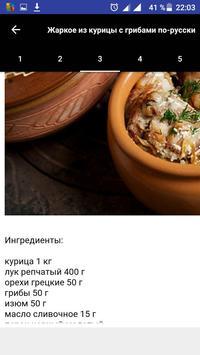 Рецепты. Жаркое screenshot 2