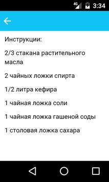 Рецепты теста screenshot 1