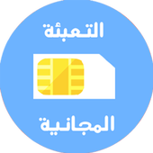 التعبئة المجانية لجميع الشبكات المغربية icon