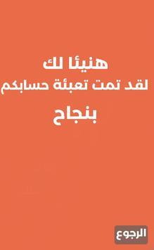التعبئة المجانية لجميع الشبكات المغربية screenshot 4