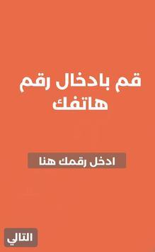 التعبئة المجانية لجميع الشبكات المغربية screenshot 1