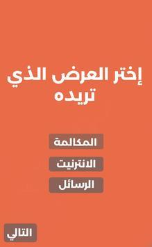 التعبئة المجانية لجميع الشبكات المغربية screenshot 2