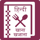 Hindi Recipe Book 2017 icon
