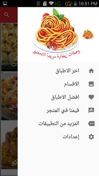 وصفات ايطالية سريعة التحضير apk screenshot