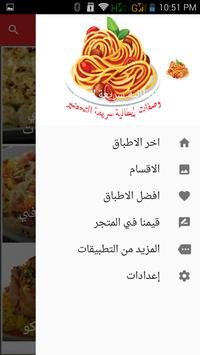 وصفات ايطالية سريعة التحضير screenshot 2