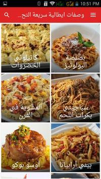 وصفات ايطالية سريعة التحضير screenshot 9