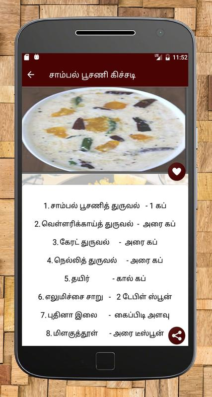 Tamil recipes all tamil recipe apk download free food drink tamil recipes all tamil recipe apk screenshot forumfinder Choice Image