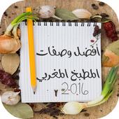 أفضل وصفات المطبخ المغربي 2016 icon