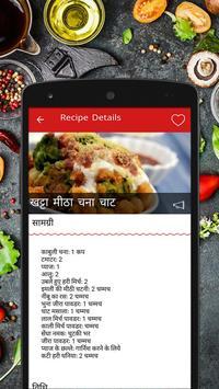 FastFood Recipes in Hindi 2017 screenshot 2