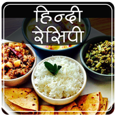 Indian Recipes in Hindi 2017 icon