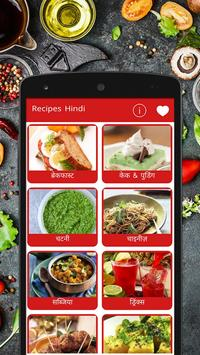 Indian Recipes in Hindi 2017 poster