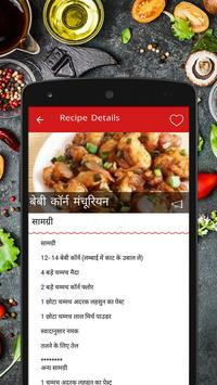 Indian Recipes in Hindi 2017 apk screenshot
