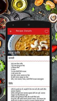 Paneer recipes in hindi 2017 descarga apk gratis comer y beber paneer recipes in hindi 2017 poster paneer recipes in hindi 2017 captura de pantalla de la apk forumfinder Image collections