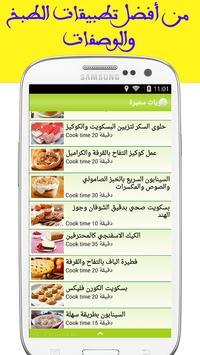 حلويات سميرة (بدون انترنت ) poster
