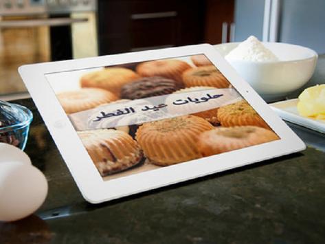 وصفات حلويات عيد الفطر العربية screenshot 3