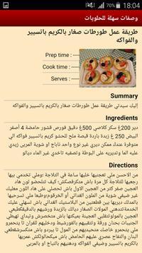 وصفات سهلة للحلويات apk screenshot