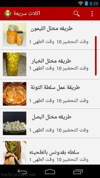 سلطة ومخلات apk screenshot