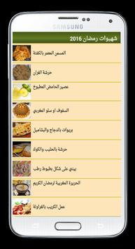 شهيوات مغربية  2016 apk screenshot