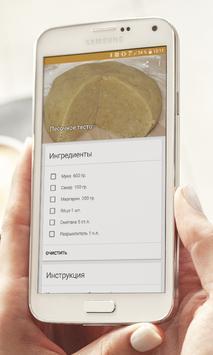 Вкусные блюда в хлебопечке screenshot 2